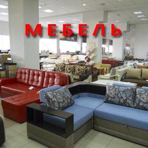 Магазины мебели Мошково