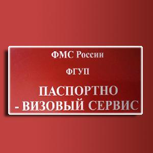 Паспортно-визовые службы Мошково
