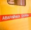 Аварийные службы в Мошково