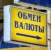 Обмен валют в Мошково