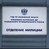 Отделения полиции в Мошково