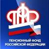 Пенсионные фонды в Мошково