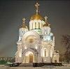 Религиозные учреждения в Мошково