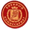 Военкоматы, комиссариаты в Мошково
