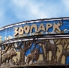 Зоопарки в Мошково