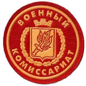 Военкоматы, комиссариаты Мошково